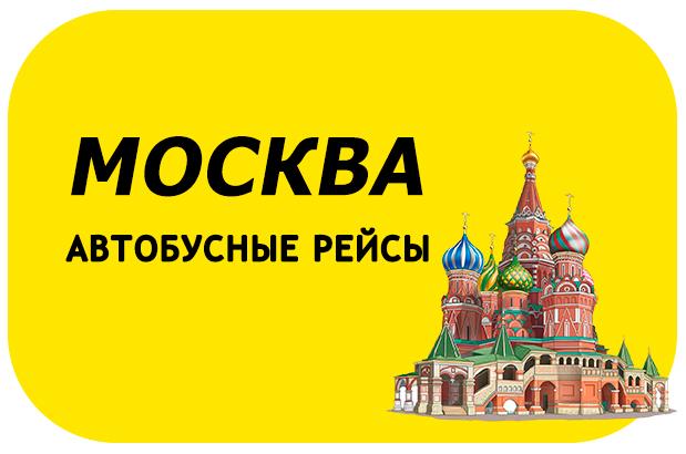 автобусные рейсы в москву